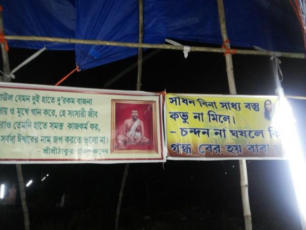 Banners at Ramakrishna Mission