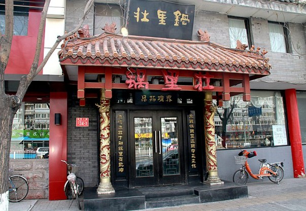 Guo Li Zhuang restaurant in Dongcheng District, Beijing.