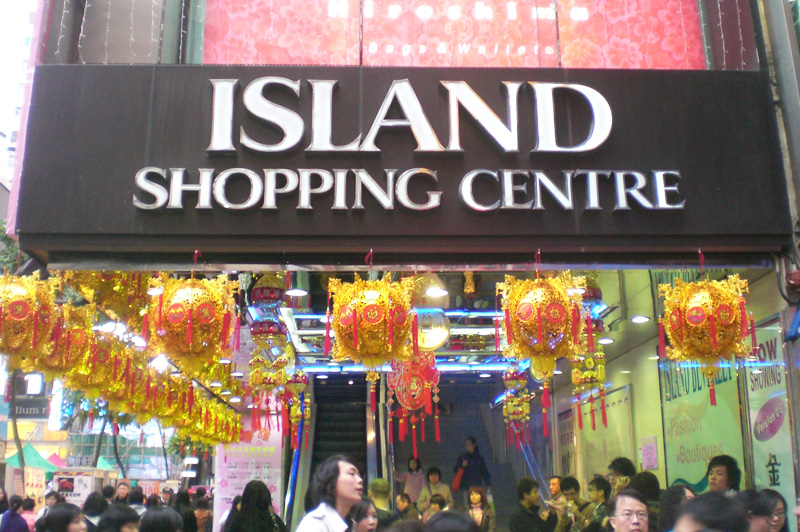Shopping Districts Island Beverly Centre